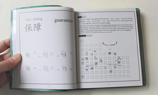 徐坦:关键词词典 (4)
