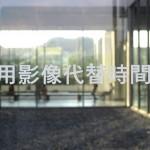 Taipei Journal: 2011.11.19-2011.11.28, Exhibition view at Taipei Biannual, 2012